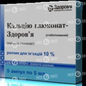 Кальция Глюконат-Здоровье