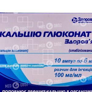 Кальция Глюконат-Здоровье (Стабилизированный)