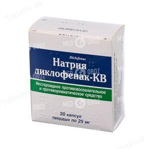 Диклофенак Натрия-Кв