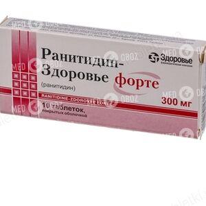 Ранитидин-Здоровье Форте