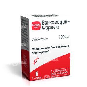 Ванкомицин-Фармекс