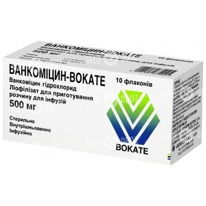 Ванкомицин-Вока