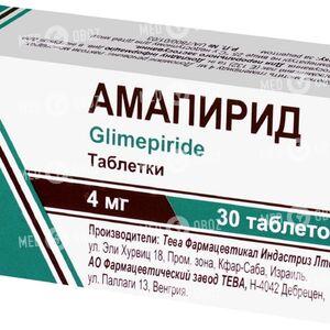 Амапирид