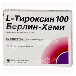 L-Тироксин 100 Берлин-Хеми