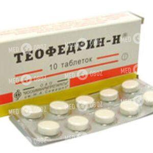 Теофедрин-Н