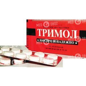 Тримол