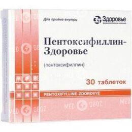 Пентоксифиллин-Здоровье