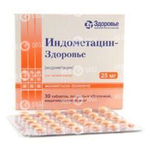 Индометацин-Здоровье