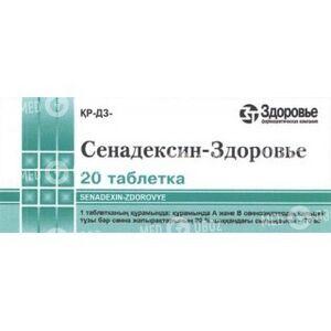 Сенадексин-Здоровье