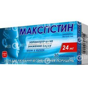 Максгистин