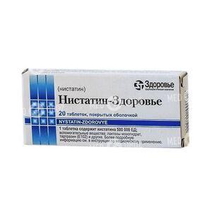 Нистатин-Здоровье