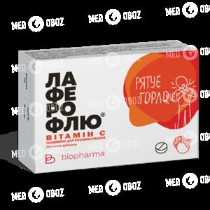 Лаферофлю Витамин С