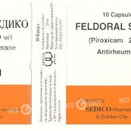 Фелдорал Седико