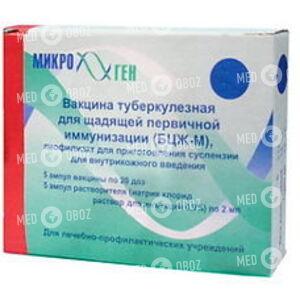 Вакцина Для Проф Туберк (Бцж-М)