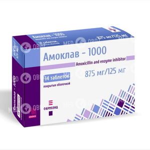 Амоклав-1000