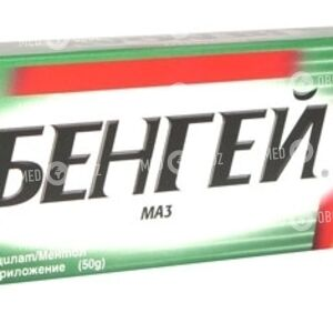 Бен-гей 150