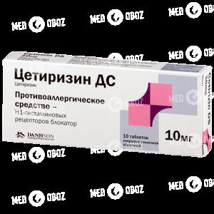 Цетиризин ДС