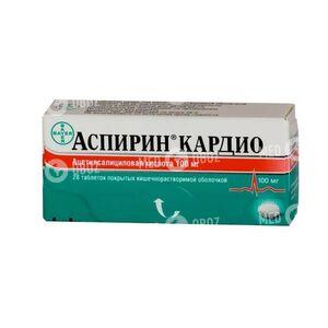 Ацетилсалициловая кислота Кардио