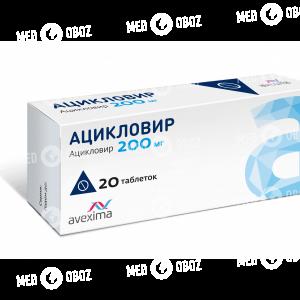 Ацикловир Авексима