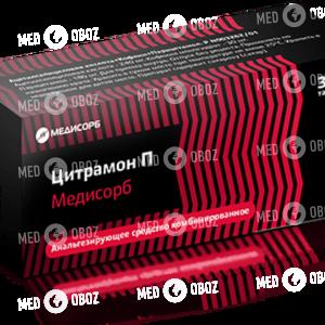 Цитрамон П Медисорб