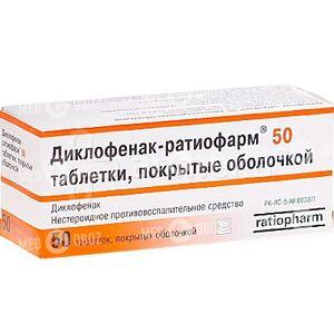 Диклофенак-Ратиофарм