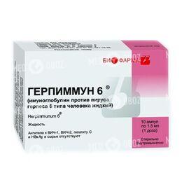Герпимун 6