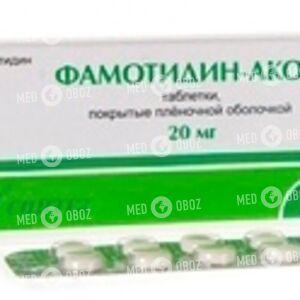 Фамотидин-АКОС