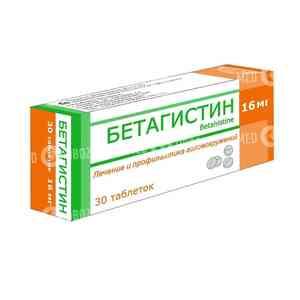 Бетагистин БЗМП