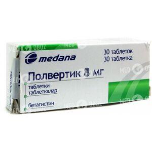 Полвертик 8 мг