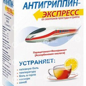 Антигриппин-Экспресс