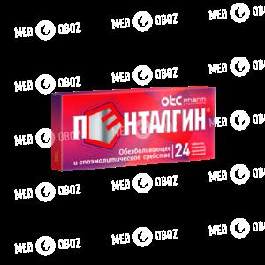 Пенталгин-ФК