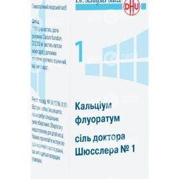 Соль доктора Шюсслера №1 Кальциум флуоратум