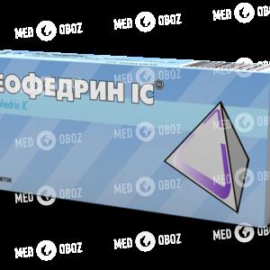 Теофедрин IC