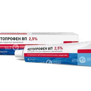 Кетопрофен ВП
