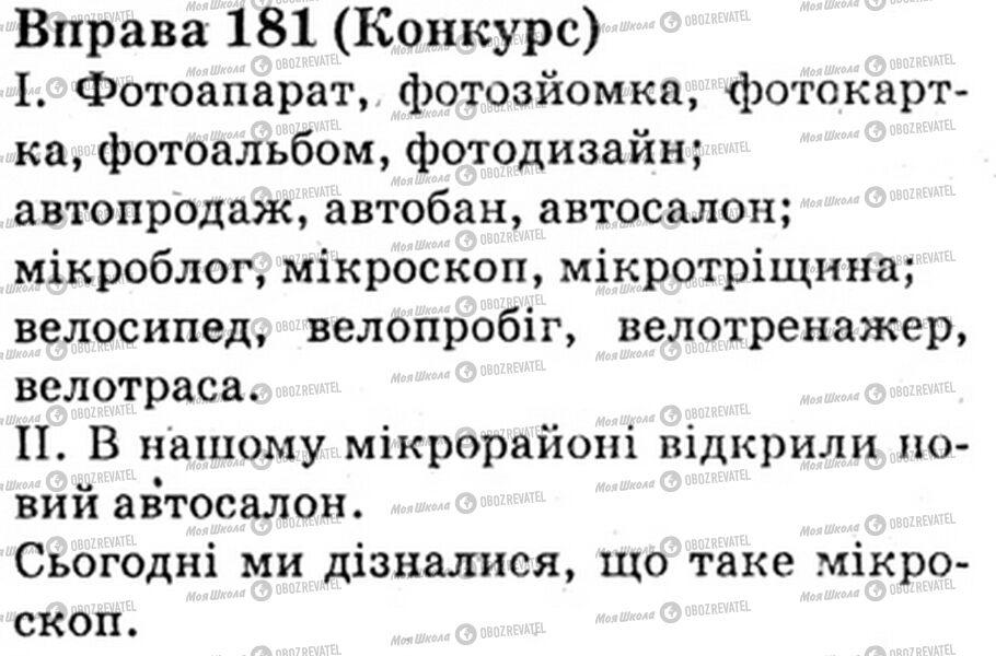 ГДЗ Укр мова 6 класс страница Bnp.181