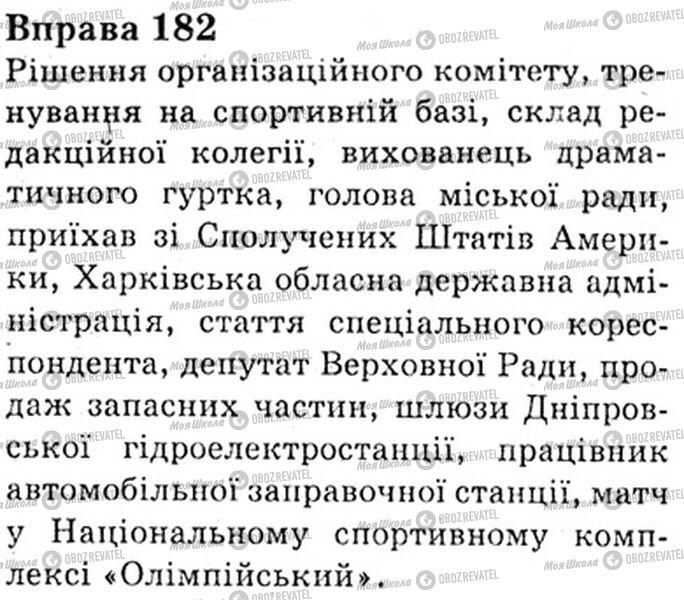 ГДЗ Укр мова 6 класс страница Bnp.182