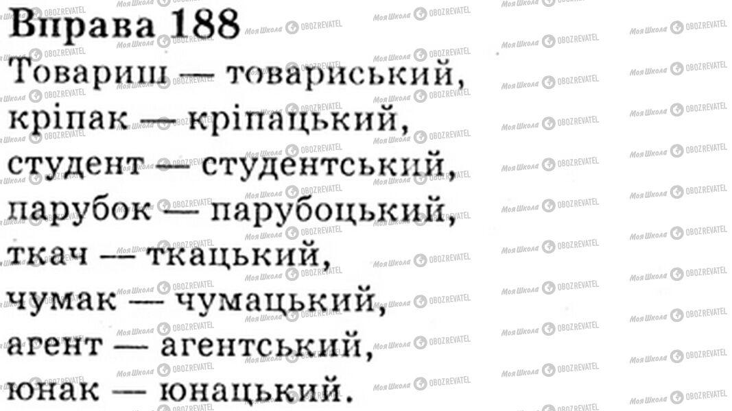 ГДЗ Укр мова 6 класс страница Bnp.188