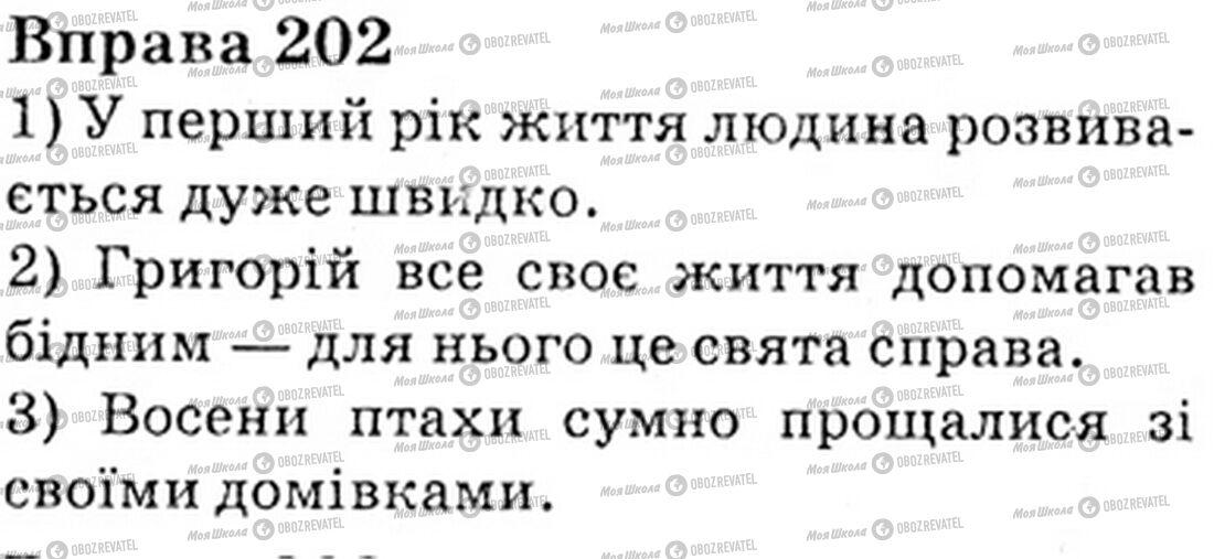 ГДЗ Укр мова 6 класс страница Bnp.202