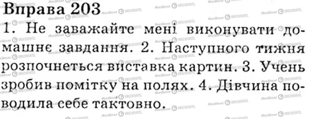 ГДЗ Укр мова 6 класс страница Bnp.203