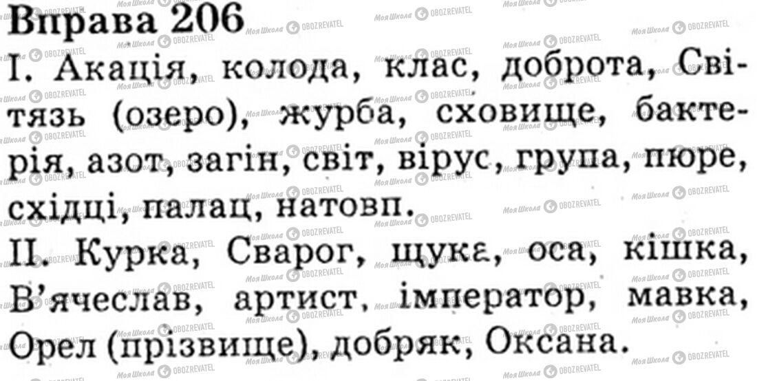 ГДЗ Укр мова 6 класс страница Bnp.206