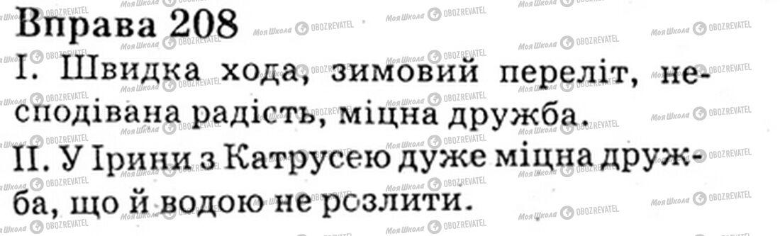 ГДЗ Укр мова 6 класс страница Bnp.208