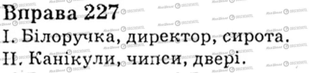 ГДЗ Українська мова 6 клас сторінка Bnp.227