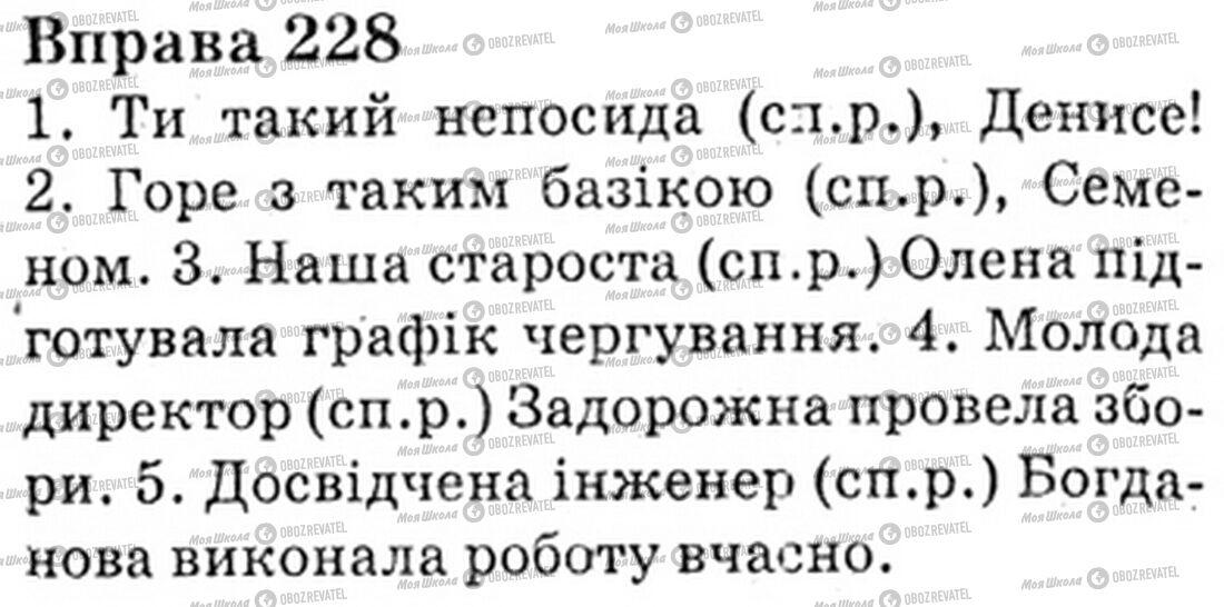 ГДЗ Українська мова 6 клас сторінка Bnp.228