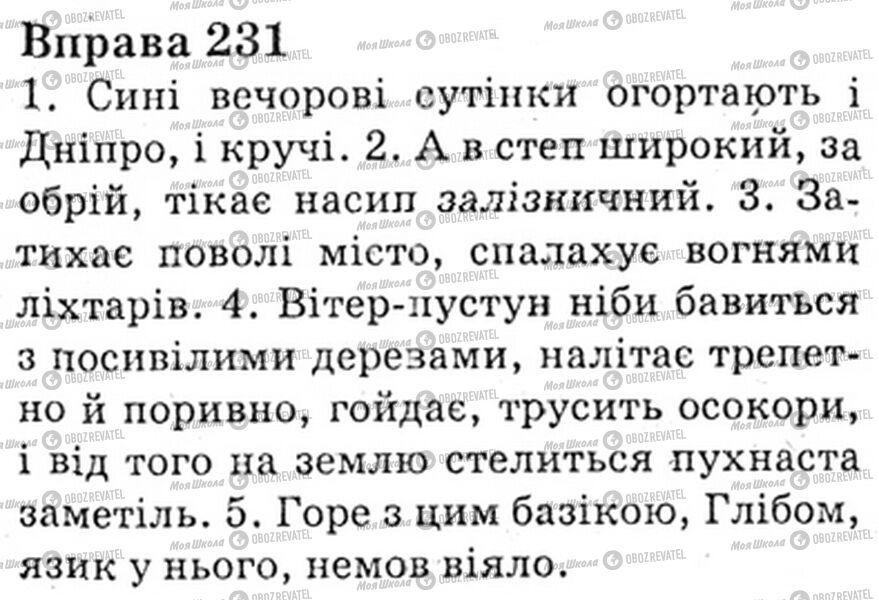 ГДЗ Українська мова 6 клас сторінка Bnp.231