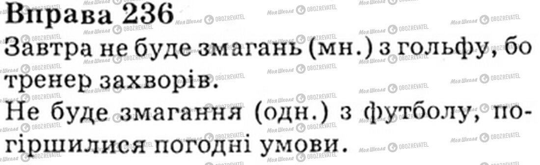 ГДЗ Укр мова 6 класс страница Bnp.236