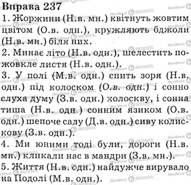 ГДЗ Укр мова 6 класс страница Bnp.237