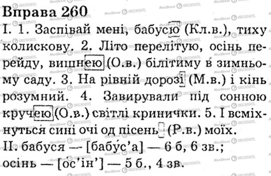 ГДЗ Українська мова 6 клас сторінка Bnp.260
