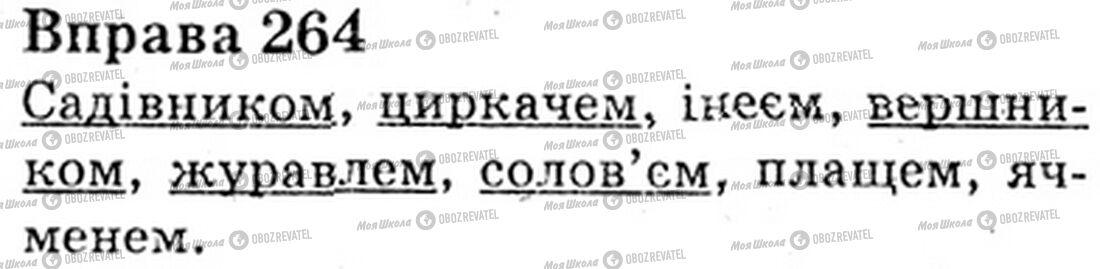 ГДЗ Українська мова 6 клас сторінка Bnp.264