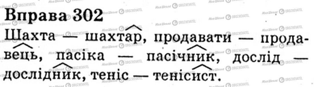 ГДЗ Укр мова 6 класс страница Bnp.302