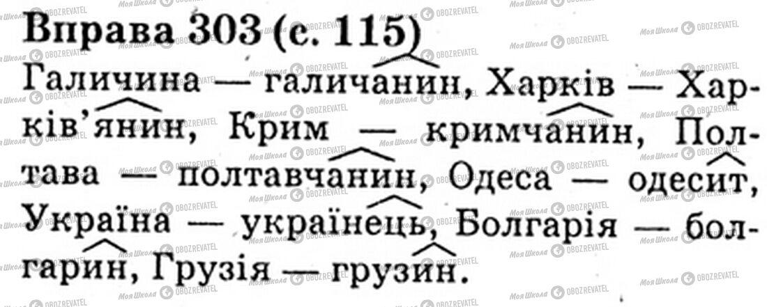 ГДЗ Укр мова 6 класс страница Bnp.303